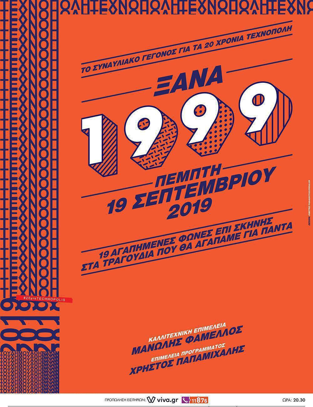 MIKRI1999 sk