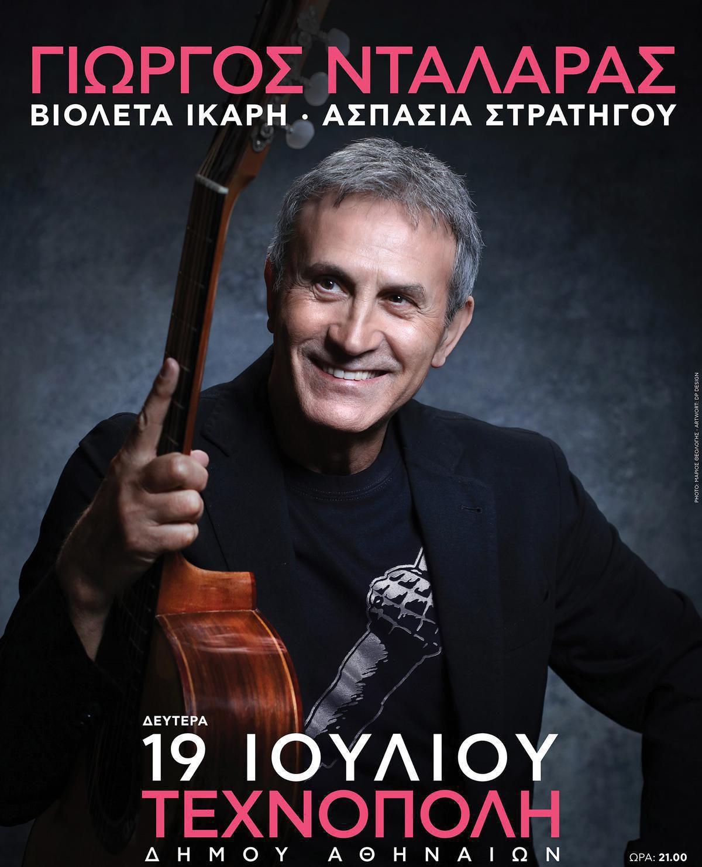 Ntalaras Poster Texnopoli c