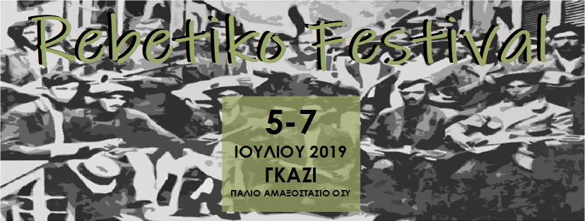Rebetiko Fest