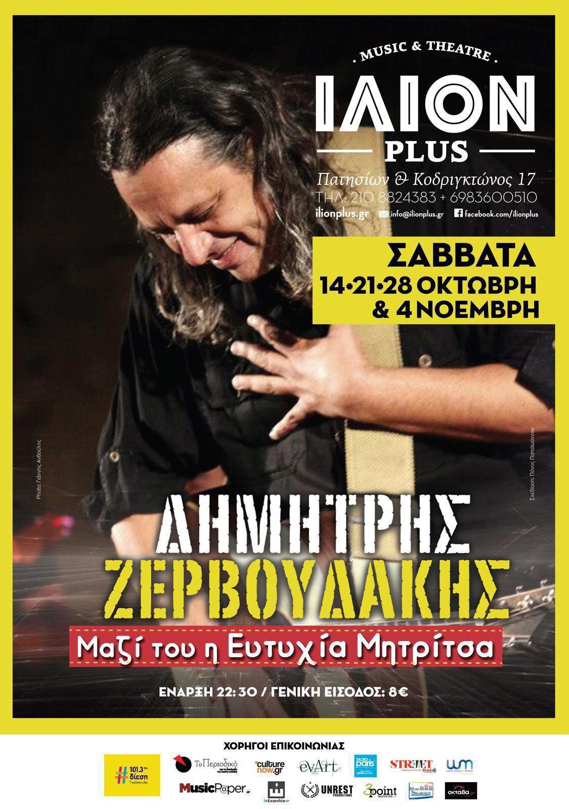 Zervoudakis-WEB.jpg
