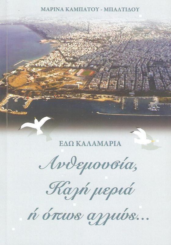 02.Kalamariacover