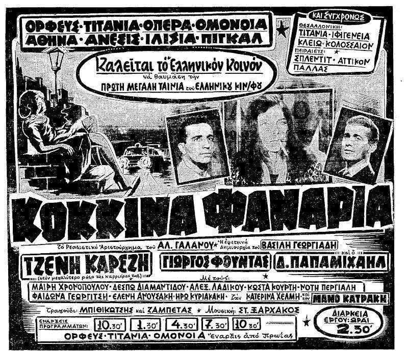 kokkina fanaria2