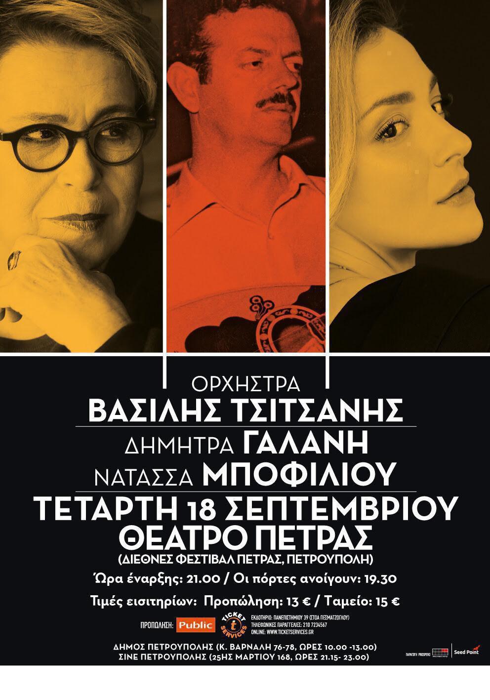 Orxhstra Tsitsanis