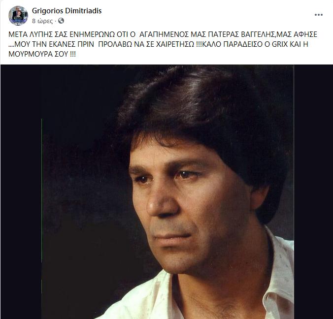 02.Vagelis Dimitriadis