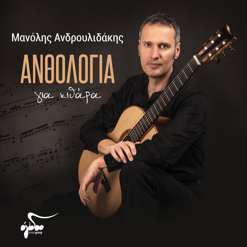 androulidakhs anthologia