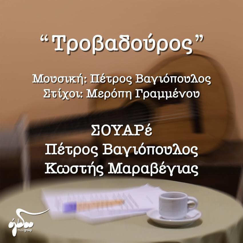 bagiopoylos 850