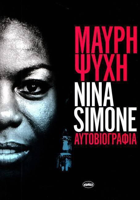 Νίνα Σιμόν - η Μαύρη ψυχή αυτοβιογραφείται