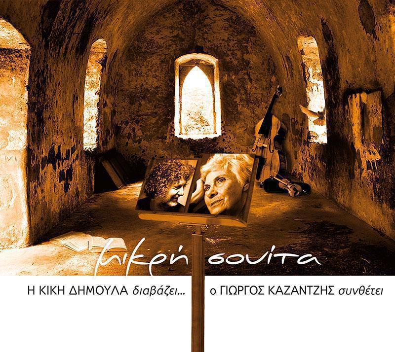 Kazantzis Dimoula Cover Τ