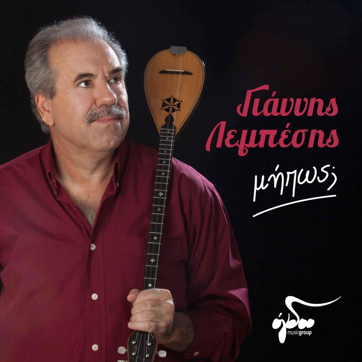 LEMPESHS MHPWS