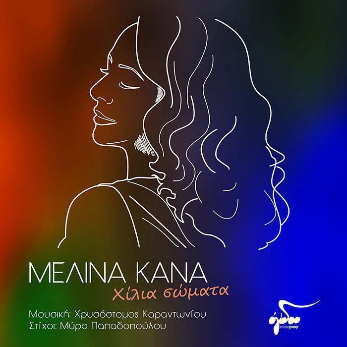 Μελίνα Κανά: «Χίλια Σώματα»