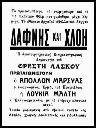 daphnis kai khloe 002 0