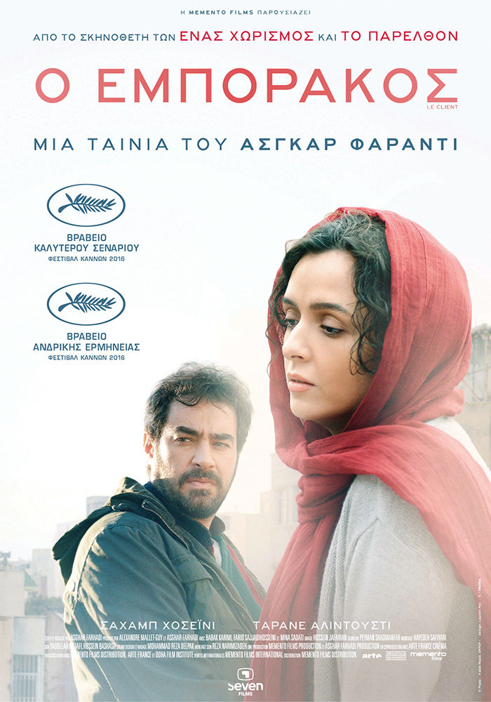 The Salesman greek poster