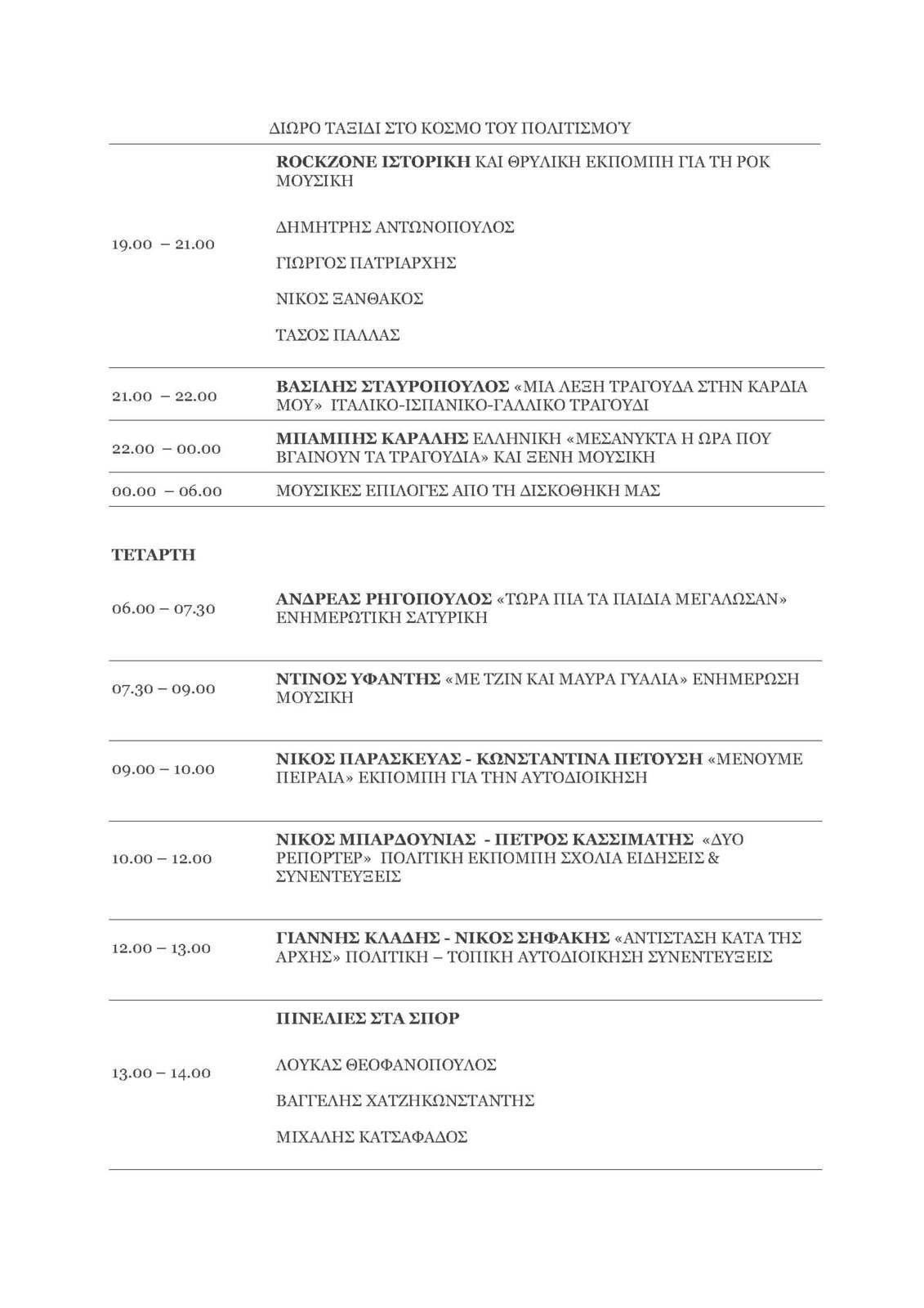 programma Page 3