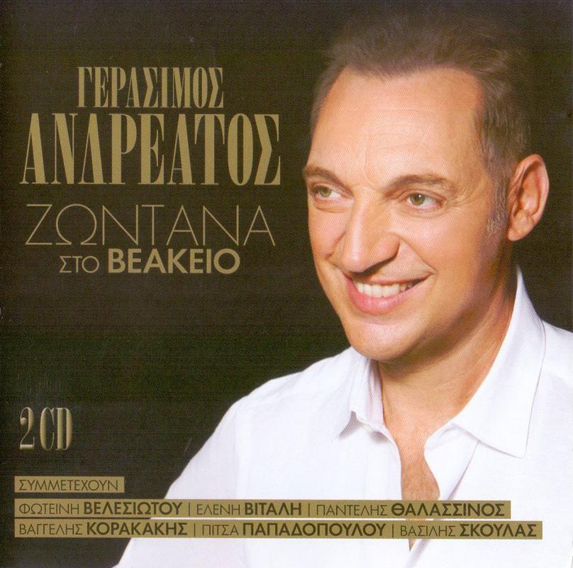 02.Andreatos cover veakeio