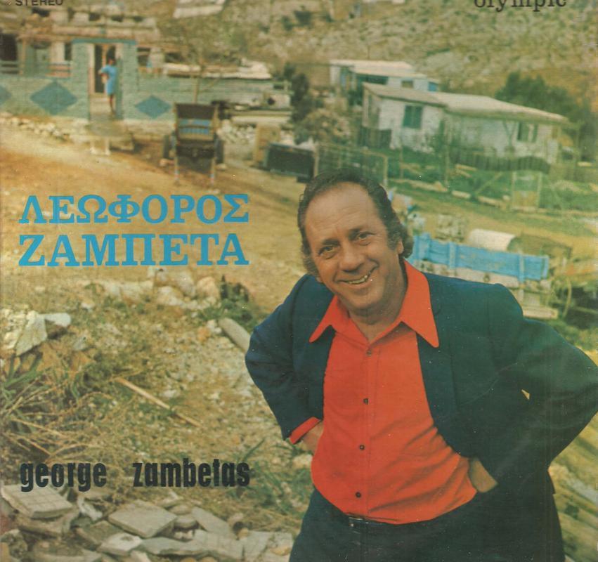 02.Zampetas Geitonia
