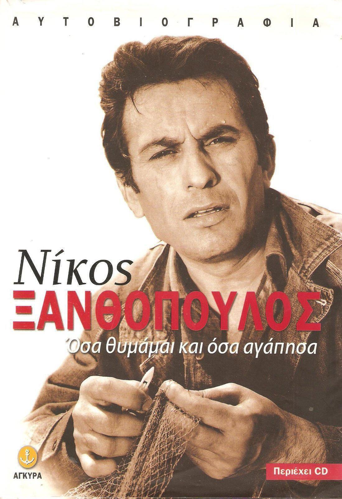 1.COVER xantopoulos