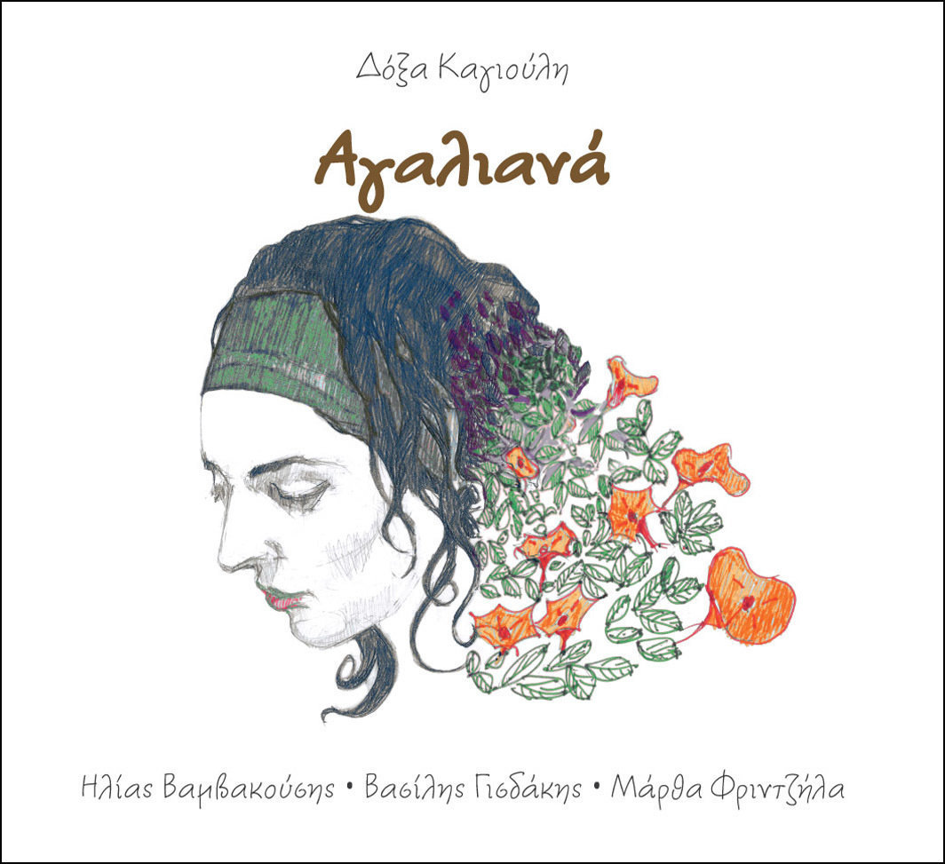 9.Agaliana cover
