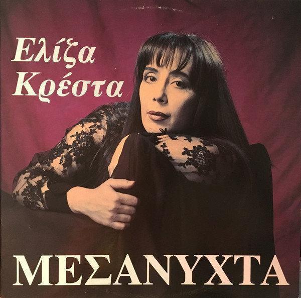 Eliza Kresta