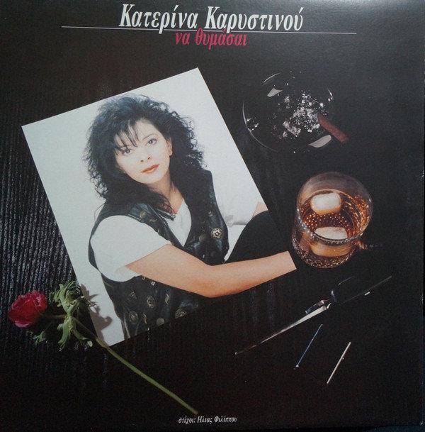 Katerina Karystinou