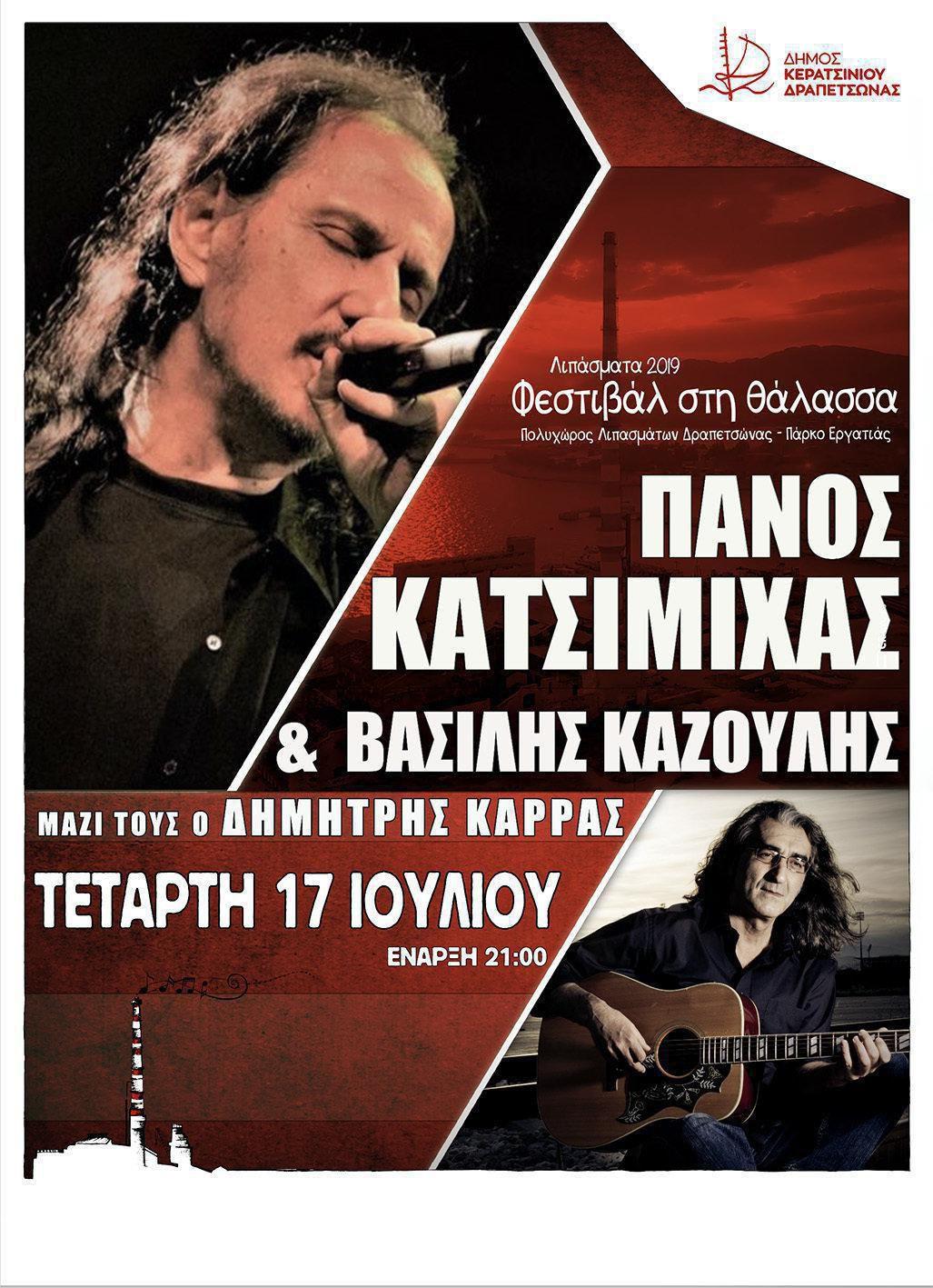 Katsimixas Kazoulis lipasmata draft poster1