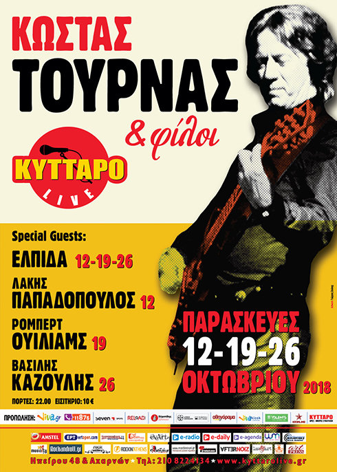 Kyttaro Tournas 12 19 26 Oct small