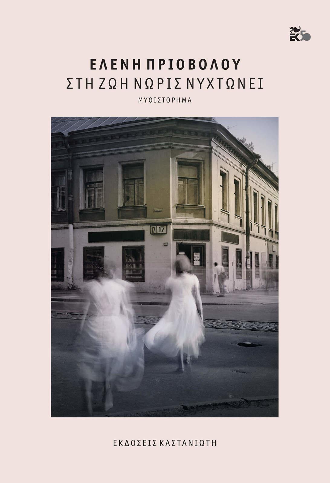 PRIOVOLOU NYXTONEI 6560 3 copy