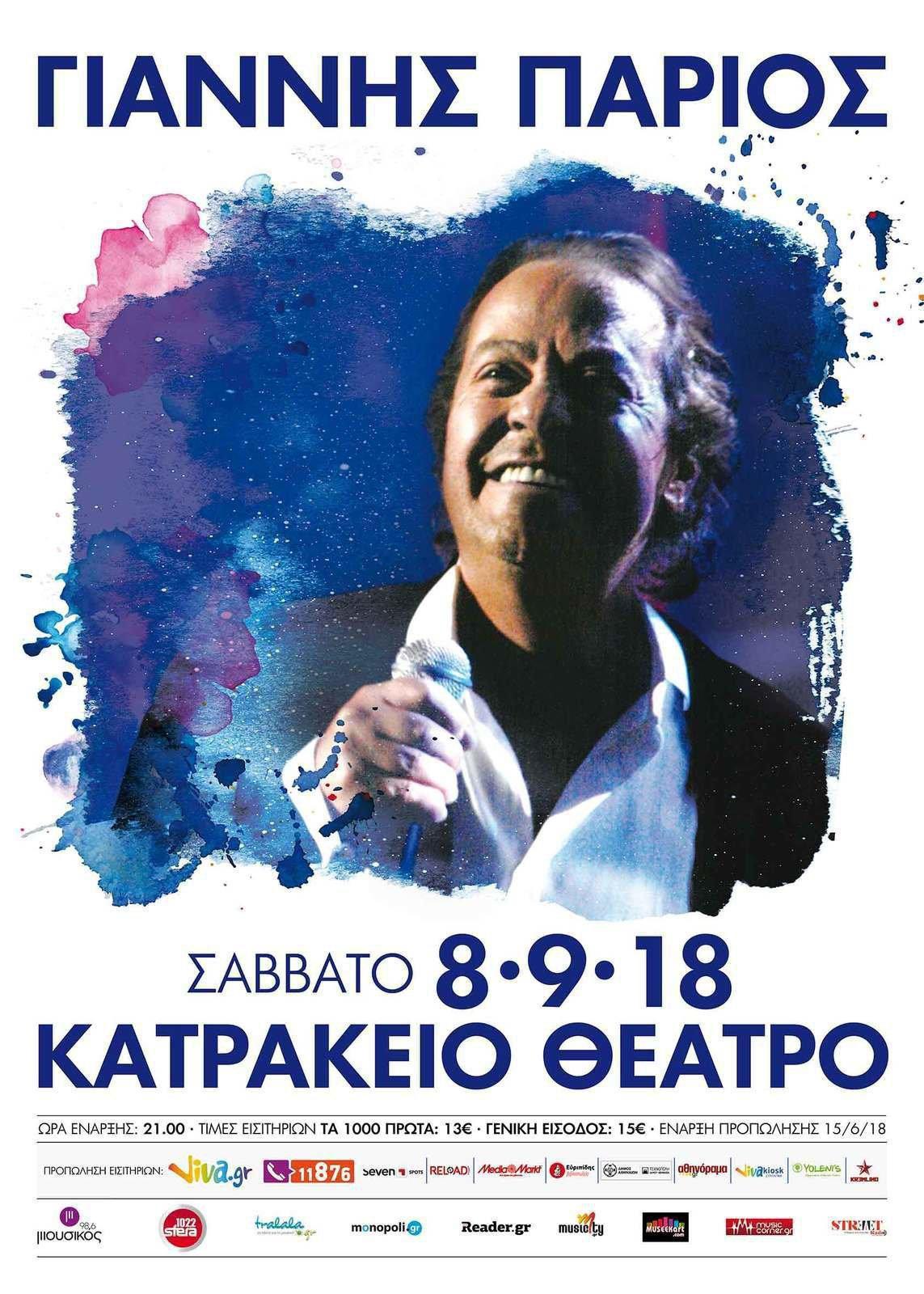 Parios Poster small