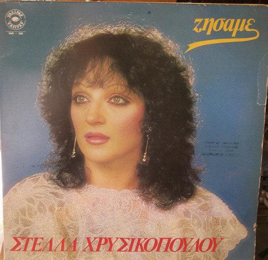 Stella Xrysikopoulou