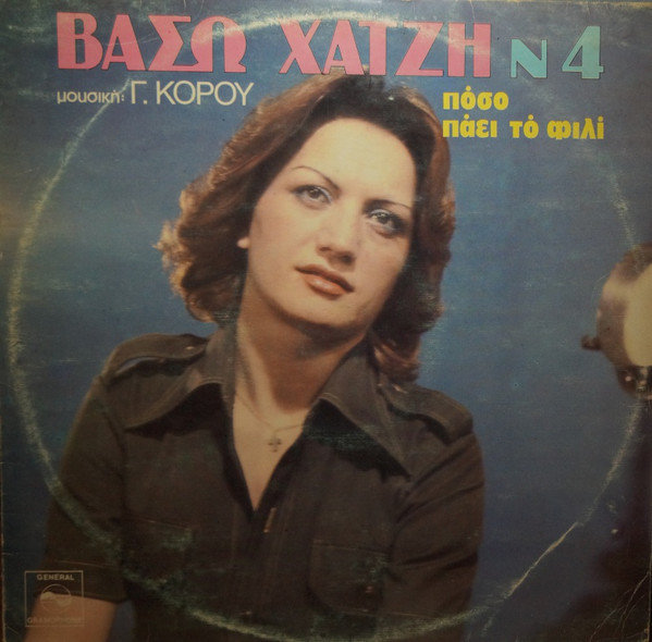 Vaso Xatzi