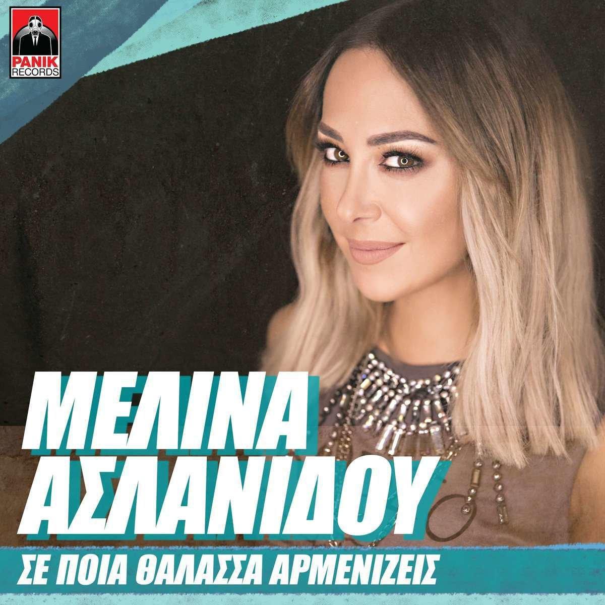 aslanidou se poia thalassa armenizeis