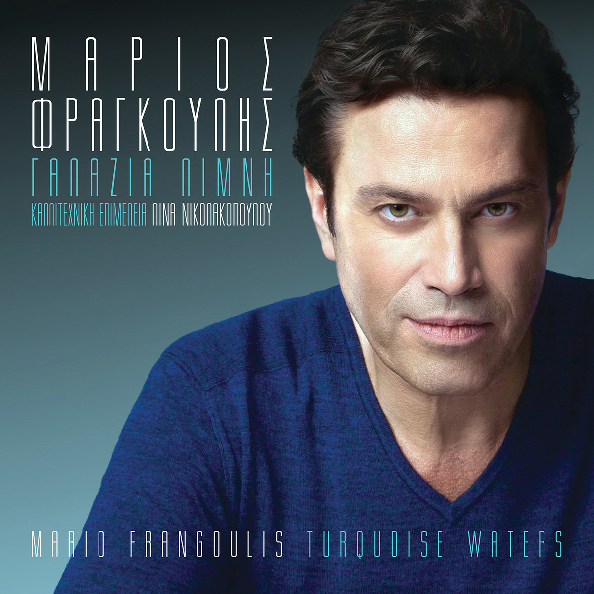 frangoulis digital cover