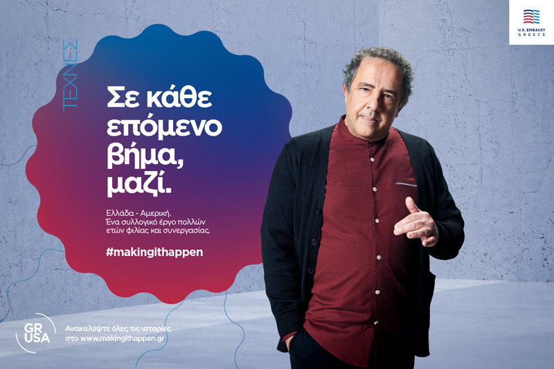 US Embassy Campaign Making It Happen Arvanitakis