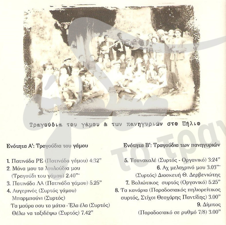 b2ea162b3c24 Θεόδωρος Δερβενιώτης «Τραγούδια του γάμου   των πανηγυριών στο Πήλιο»