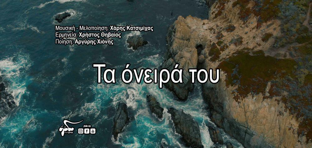 Xάρης Κατσιμίχας - Χρήστος Θηβαίος: «Τα όνειρά του»