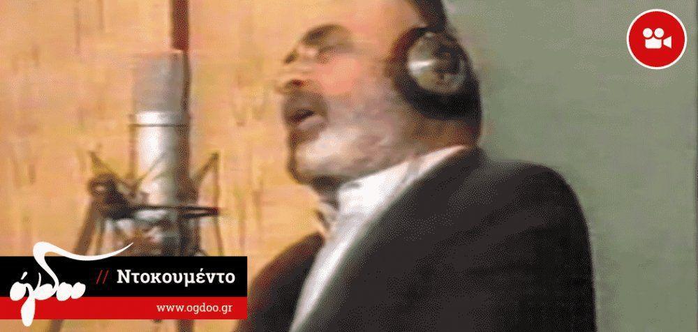 Ο Στέλιος για το Ποντιακό και Λαϊκό τραγούδι το 1994 (ΣΠΑΝΙΟ ΝΤΟΚΟΥΜΕΝΤΟ)
