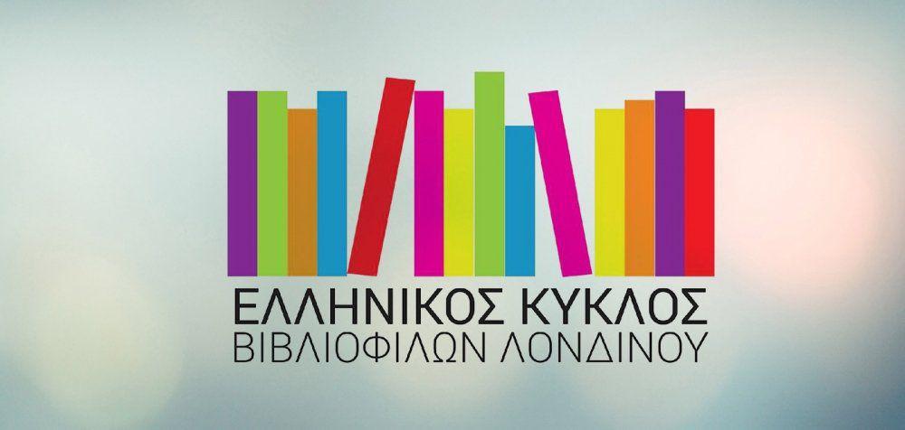 Λειτουργεί η πρώτη ελληνική δανειστική βιβλιοθήκη στο Λονδίνο
