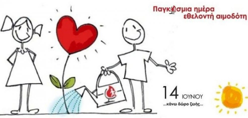 14 Ιουνίου: Παγκόσμια Ημέρα Εθελοντή Αιμοδότη
