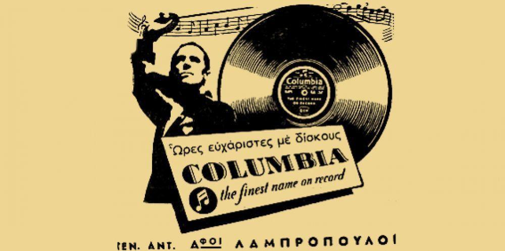 1950 - 1970 Τα χρόνια που άλλαξαν το τραγούδι