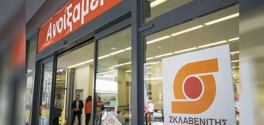 Ο Σκλαβενίτης από σήμερα έχει και ηλεκτρονικό κατάστημα