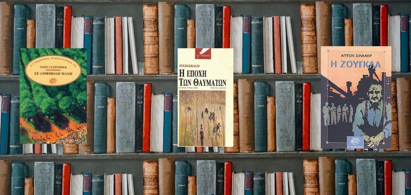 Η επιρροή της εργατικής Πρωτομαγιάς στη Λογοτεχνία