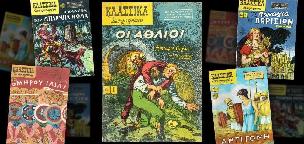 Όταν τα Κλασσικά Εικονογραφημένα πουλούσαν 1.000.000 τεύχη