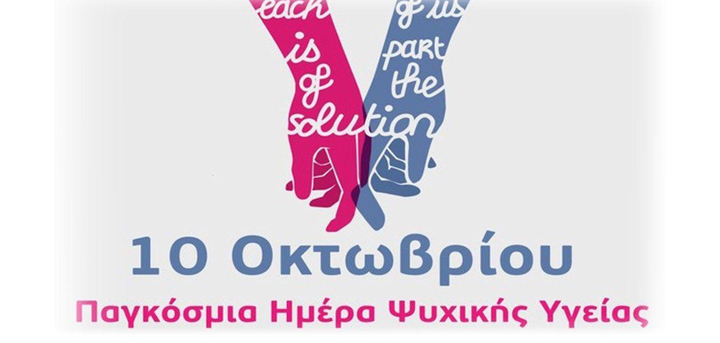 Πρέβεζα: Ενημερωτική δράση από την 1η ΤΟΜΥ και τις Δομές του Δήμου Πρέβεζας στο πλαίσιο της Παγκόσμιας Ημέρας Ψυχικής Υγείας