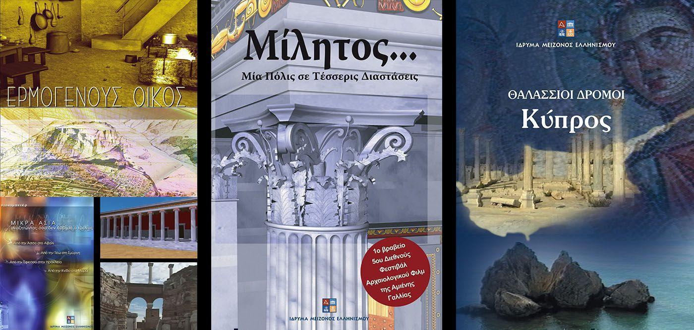Το Ίδρυμα Μείζονος Ελληνισμού προσφέρει ποιοτική δωρεάν ψυχαγωγία